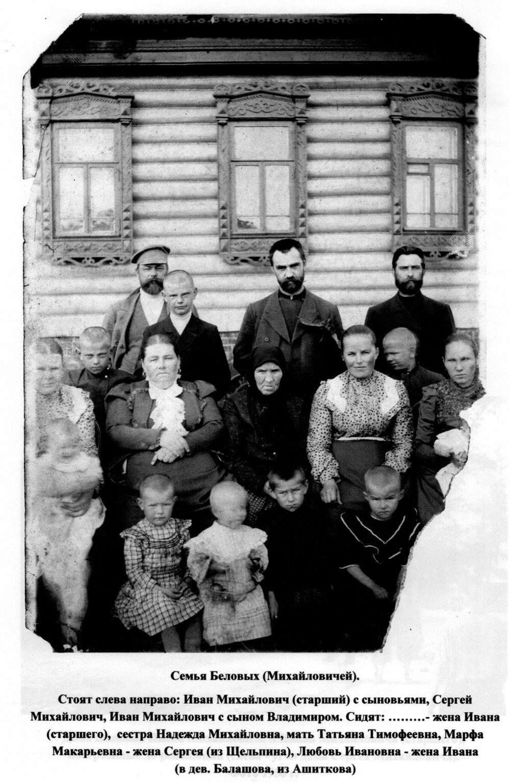 Фотографии семьи беловых